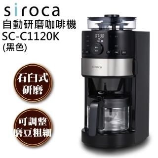【Siroca】石臼式全自動研磨咖啡機(SC-C1120K/SS)