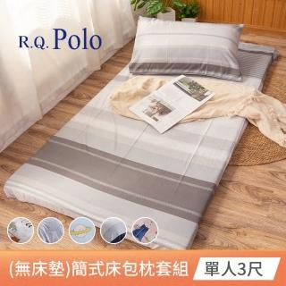 【R.Q.POLO】簡式枕套床包組 單人床墊換洗布套(單人)