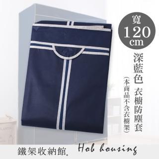 【A+鐵架收納館】加厚款 深藍色 衣櫥專用布套 120*45*180cm 不織布 衣櫥防塵套(僅配送至1樓/不上樓)