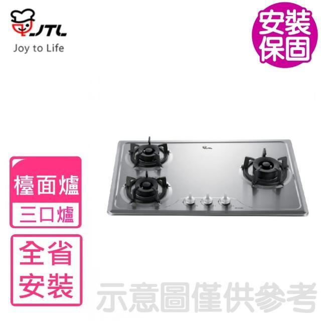 【喜特麗】全省安裝三口檯面爐瓦斯爐(JT-GC309S)