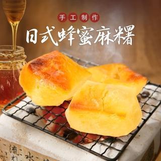 【大食怪】日式厚切蜂蜜麻糬3包組(600g/20片/包)