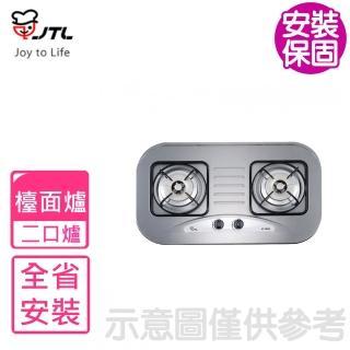 【喜特麗】全省安裝雙口檯面爐瓦斯爐(JT-2009S)