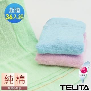 【TELITA】純棉三緞條快乾毛巾(36入組)