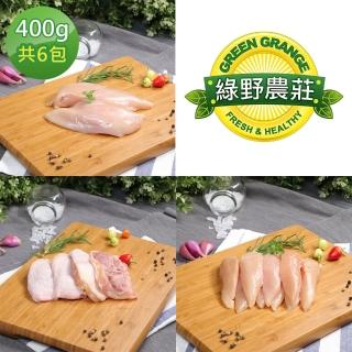 【綠野農莊】100% 國產新鮮雞肉《去骨腿排*2/里肌肉*2/ 去皮清肉*2》