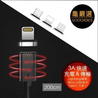 【GOOCHOICE 龜嚴選】三合一磁吸式3A快速傳輸充電線200cm_黑色(Type-C/Lightning/Micro USB)