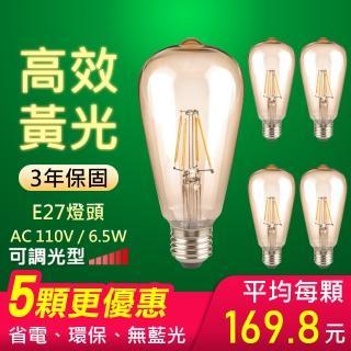 【朝日光電】6.5W金牛奶可調光LED燈泡E27黃光-5入(可調光LED燈絲燈泡)