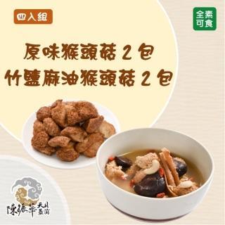 【陳振華天貝益菌】原味/蜜汁/竹鹽麻油 猴頭菇4入 全素(猴頭菇、天貝、全素)