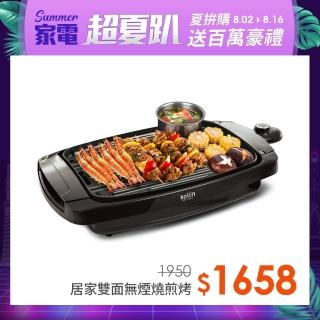 【團圓必備 Kolin 歌林】加大型電熱式雙面電烤盤/煎盤/燒烤盤/韓式烤爐/鐵板燒(KHL-A1201T)