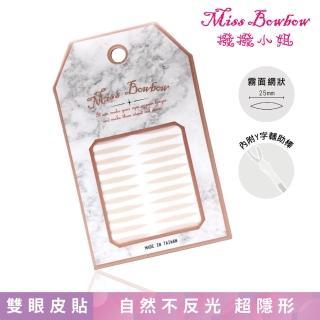 【Miss bowbow 撥撥小姐】彩妝師系列雙眼皮貼。網狀3M款 120枚