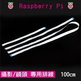 【樹莓派Raspberry Pi】攝影 鏡頭 專用排線_100cm(Raspberry Pi 相機 鏡頭 排線)