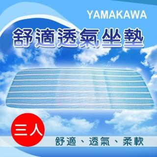 【YAMAKAWA】舒適透氣座墊-藍色三人(坐墊/座墊)