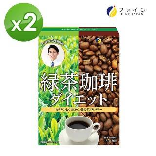 【日本 fine japan】綠茶咖啡速孅飲-日本境內版 平行輸入(30包/盒x2)