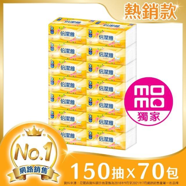 【倍潔雅】花漾柔感抽取式衛生紙(150抽70包/箱)/