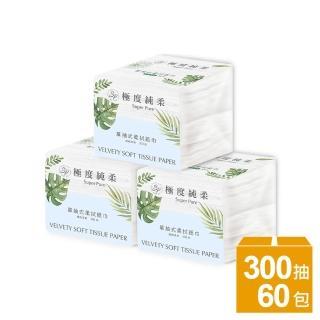 【Superpure 極度純柔】單抽式柔拭紙巾300抽x30包/箱x2