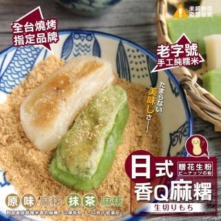 【極鮮配】燒烤必備日式香Q麻糬(600g/盒*2)