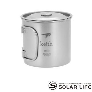 【索樂生活】Keith Ti3240純鈦杯輕量環保折疊水杯(居家戶外露營野餐鈦金屬摺疊收納握把手茶杯飲水杯子)