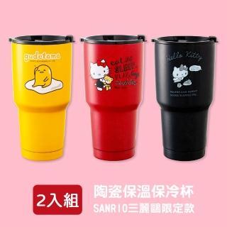 【Hello Kitty蛋黃哥】陶瓷真空冰霸保冰杯保溫杯 陶瓷內膽 900ML(2入組)(三麗鷗授權)