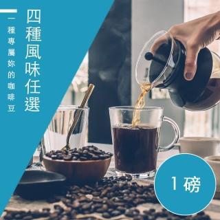 【微笑咖啡】四種風味任選1磅_在地烘焙咖啡豆(春曬/夏風/秋夜/冬日)