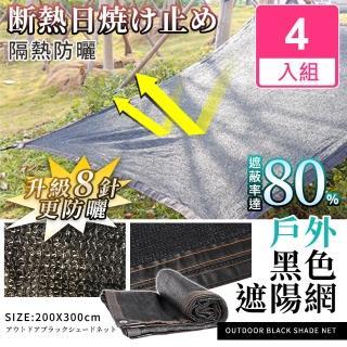 【Effect】戶外防曬隔熱黑色遮陽網(4入組/200x300cm)
