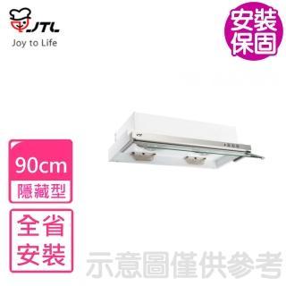 【喜特麗】全省安裝 90公分隱藏式超薄型電熱型排油煙機 抽油煙機(JT-139A)