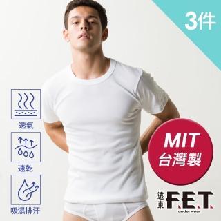 【遠東FET】抗菌棉質圓領男款短袖(三件組)