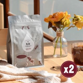 【SATUR薩圖爾】馬廄精品咖啡豆2入(225g半磅X2袋)