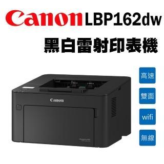 【Canon】imageCLASS LBP162dw★黑白雷射印表機(速達)