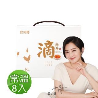 【農純鄉】常溫滴雞精(8入*50ml)