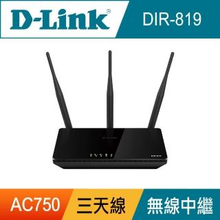 【D-Link】DIR-819 雙頻 AC750 高增益天線 wifi無線雙頻網路寬頻路由器(分享器)
