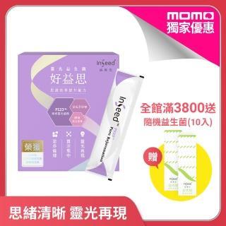 【InSeed 益喜氏】好益思-PS23青春益生菌 30包/盒(蔡英傑教授領導開發惠生研生技)