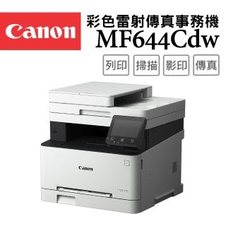 【Canon】imageCLASS MF644Cdw 彩色雷射傳真事務機