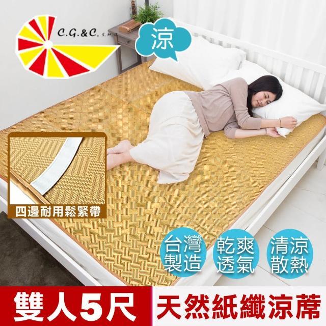 【凱蕾絲帝】台灣製造-天然舒爽軟床專用透氣紙纖雙人涼蓆(5尺)/