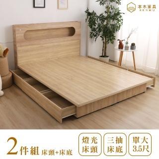 【本木】洛根 北歐燈光插座橢圓造型房間二件組 床頭+三抽床底(含尾片)(單人加大3.5尺)
