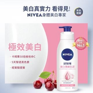 【NIVEA 妮維雅】全天美白系列4入組(任選組合)