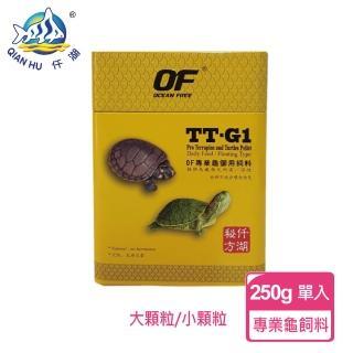 【新加坡仟湖】TT-G1 傲深專業龜御用飼料250g 小顆粒/大顆粒(烏龜飼料)