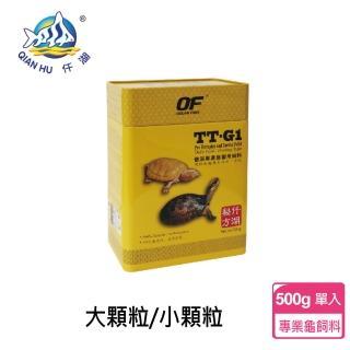 【新加坡仟湖】TT-G1 傲深專業龜御用飼料500g 小顆粒/大顆粒(烏龜飼料)