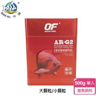 【新加坡仟湖】AR-G2 傲深龍魚增豔御用飼料500g 小顆粒/大顆粒(龍魚飼料)