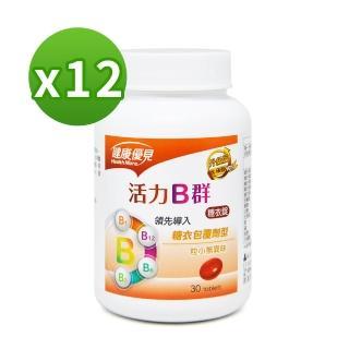 【永信藥品】健康優見活力B群糖衣錠升級版x12瓶(一年份)/
