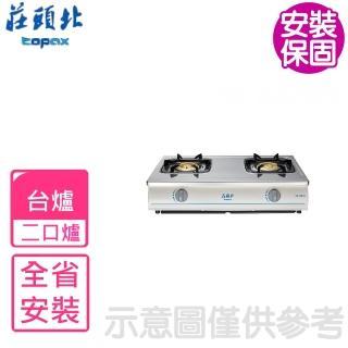 【節能補助再省1千★莊頭北】全省安裝 雙口二口台爐 瓦斯爐(TG-6301B)
