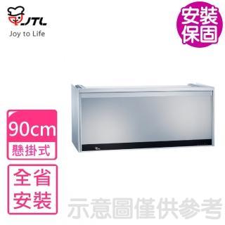 【喜特麗】全省安裝 90公分全全平面懸掛式烘碗機(JT-3809Q)