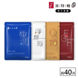 【TT波特嫚】經典重現美肌魔力組(40片)