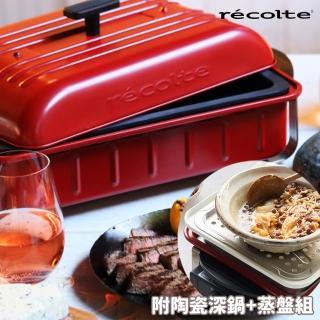 【recolte 麗克特】Home BBQ電燒烤盤(加陶瓷深鍋蒸盤組)