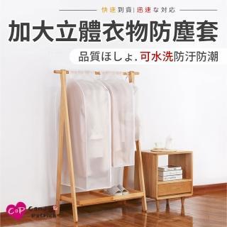 【Cap】加大可水洗立體衣物防塵套/