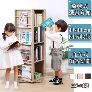 【C&B】可旋轉四層繪本展示架兒童書架(三色可選)