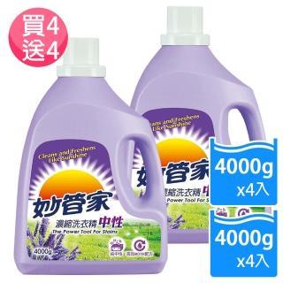 【妙管家-買4送4】濃縮洗衣精(薰衣草香)4000g X4瓶(贈:濃縮洗衣精(薰衣草香)4000g X4瓶)