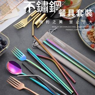 鍍鈦環保便攜餐具8件套 彩色304不鏽鋼勺子筷子吸管套裝禮品(餐具  勺子  筷子)