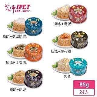 【鼎食貓罐】多種口味可選(85g*24入)