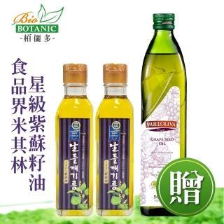 【Bio Botanic】韓國之光-頂級紫蘇油 180MLX2瓶(加贈美洛莉葡萄籽油X1瓶)