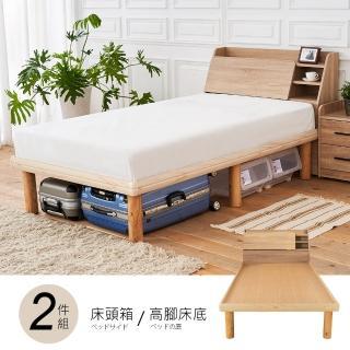 【時尚屋】佐野3.5尺床箱型高腳加大單人床 UZR8-15+1WG6-3570 不含床頭櫃-床墊 免運費 免組裝 臥室系列