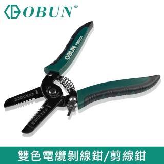 【OBUN】6吋雙色電纜剝線鉗/剪線鉗 706004